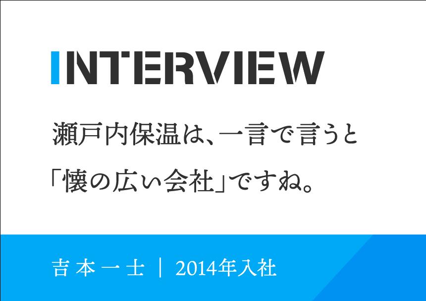 インタビュー|吉本一士